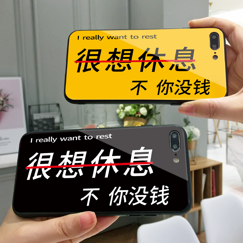 很想休息苹果6plus手机壳iPhoneX玻璃壳6s创意8plus潮款7男女情侣款i8硅胶包边保护套XS MAX抖音网红同款7P