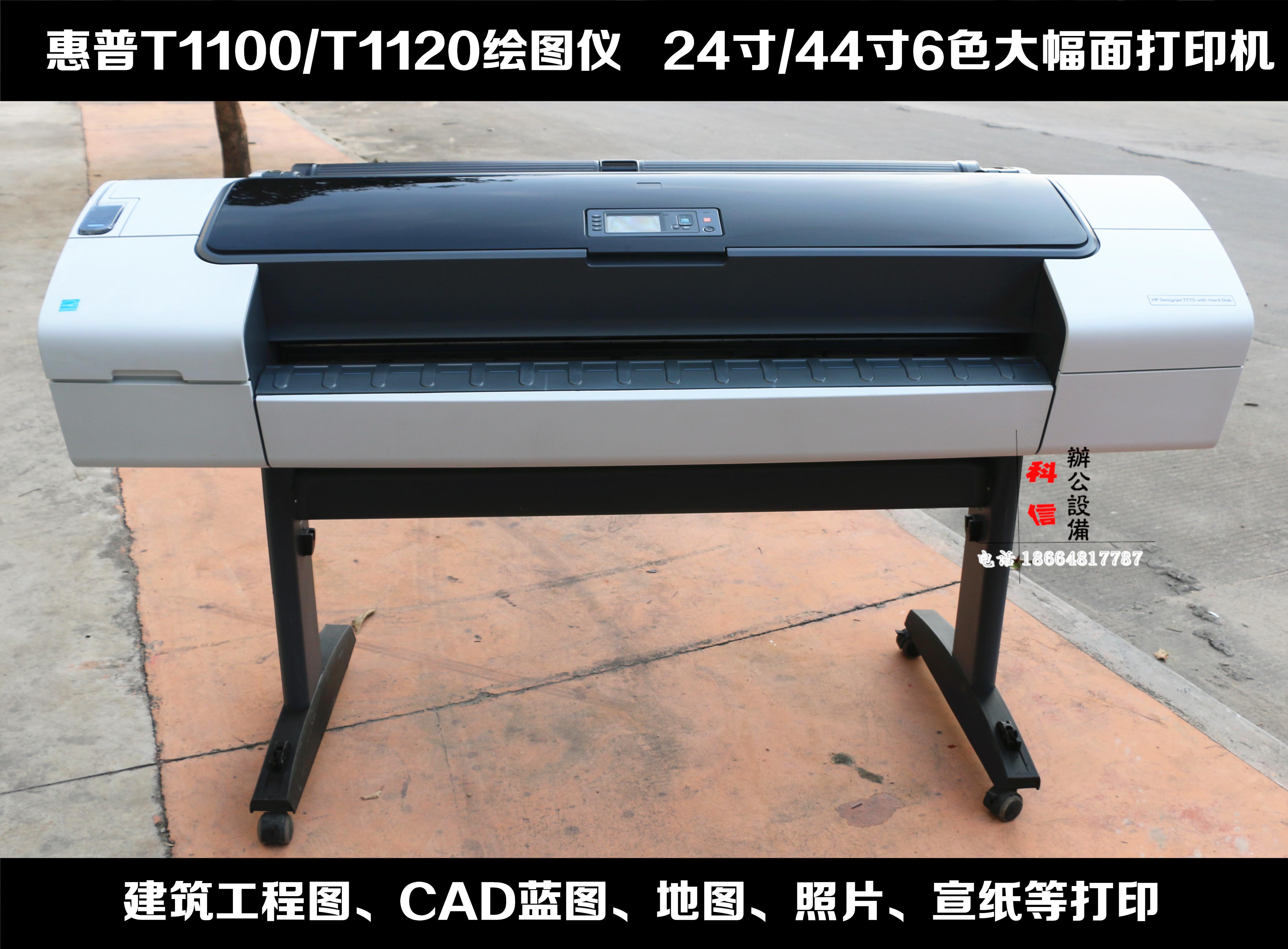 Широкоформатный принтер HP T1100 T620 плоттер T770 B0 A1 инженерные чертежи синий Графическая печать