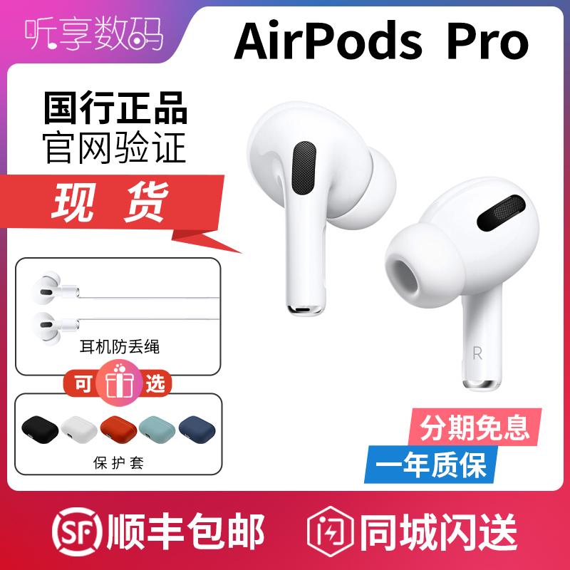 Apple/苹果 AirPods Pro/2/3/三代主动降噪无线蓝牙耳机新品单只