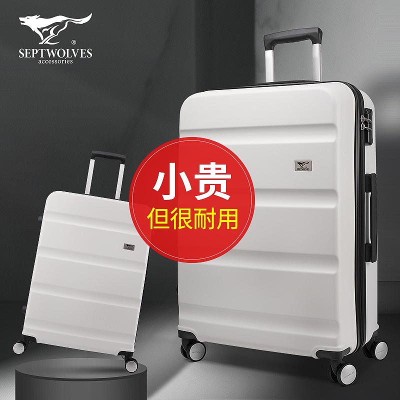 七匹狼行李箱男拉杆箱女潮韩版个性旅行万向轮密码登机箱子大学生