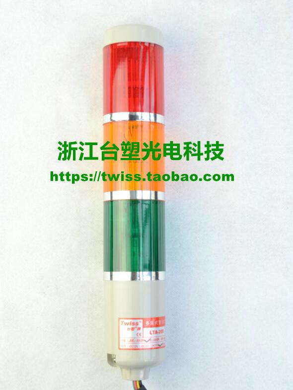 台塑LTA-205-3层常亮 多层警示灯 机床信号灯 多层式塔灯 报警灯