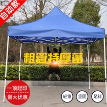 Outdoor advertising Awning Four-legged quadrangle folding awning shelter rain telescopic stall parking shed tent umbrella rain shed