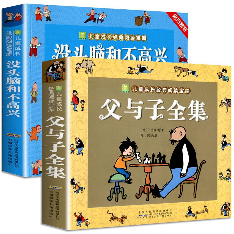 【完整版】全套2本父与子全集没头脑和不高兴正版书二年级彩图注音任溶溶著小学生6-8-10岁1-2-3年级课外阅读带拼音儿童漫画书