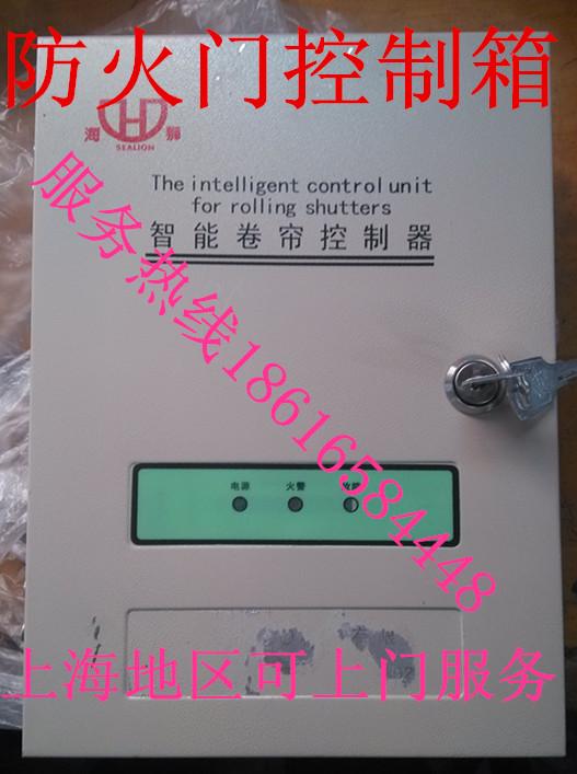 上海防火门控制箱,卷帘门控制器,消防检验合格品,防火门电机