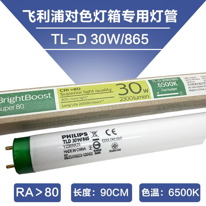 飞利浦tl-d 30w865灯标准对色灯