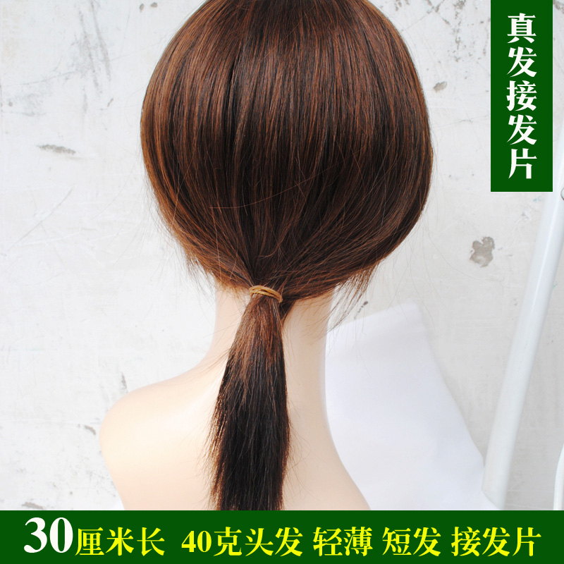 Real hair extension piece female thickening pad hair short wave length wig light and thin, can tie high braid naturally