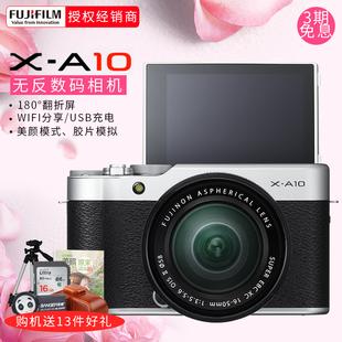 领券下单 Fujifilm/富士X-A10套机自拍美颜复古微单相机xa10 XA10