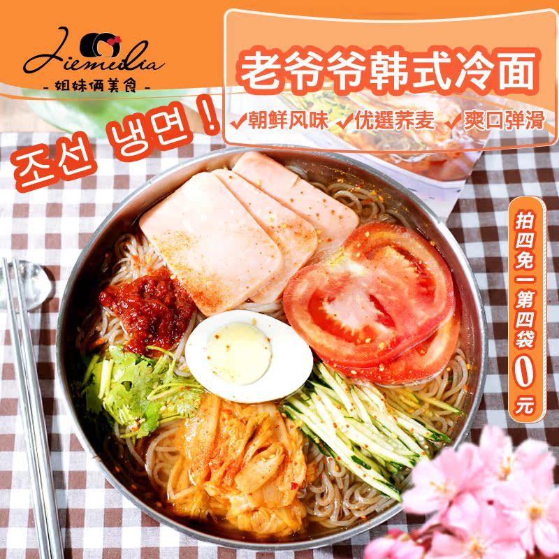 韩国老爷爷真空米线速食小吃大冷面11-04新券
