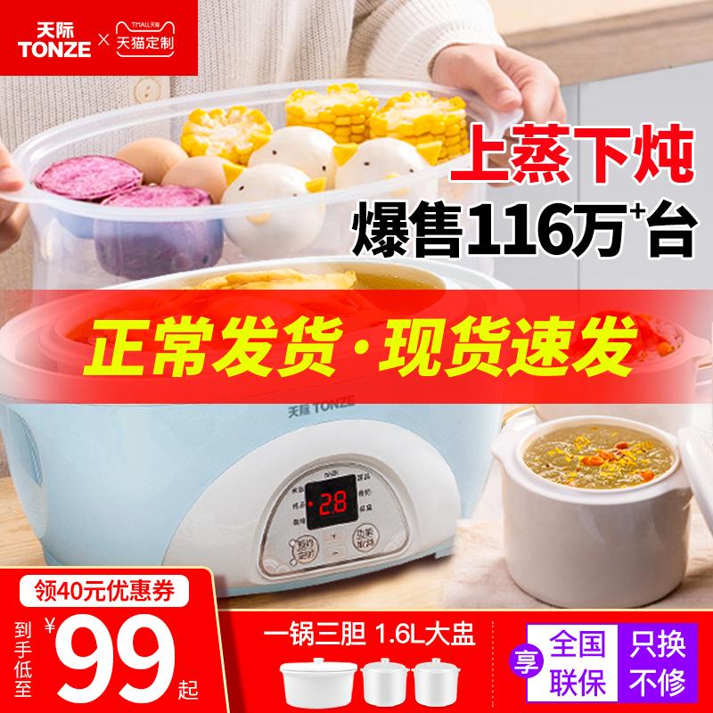 天际电炖炖锅隔水炖电炖盅陶瓷砂锅炖汤煮粥煲汤锅家用全自动燕窝