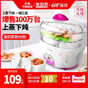 天际电炖炖锅隔水炖陶瓷煮粥煲汤锅