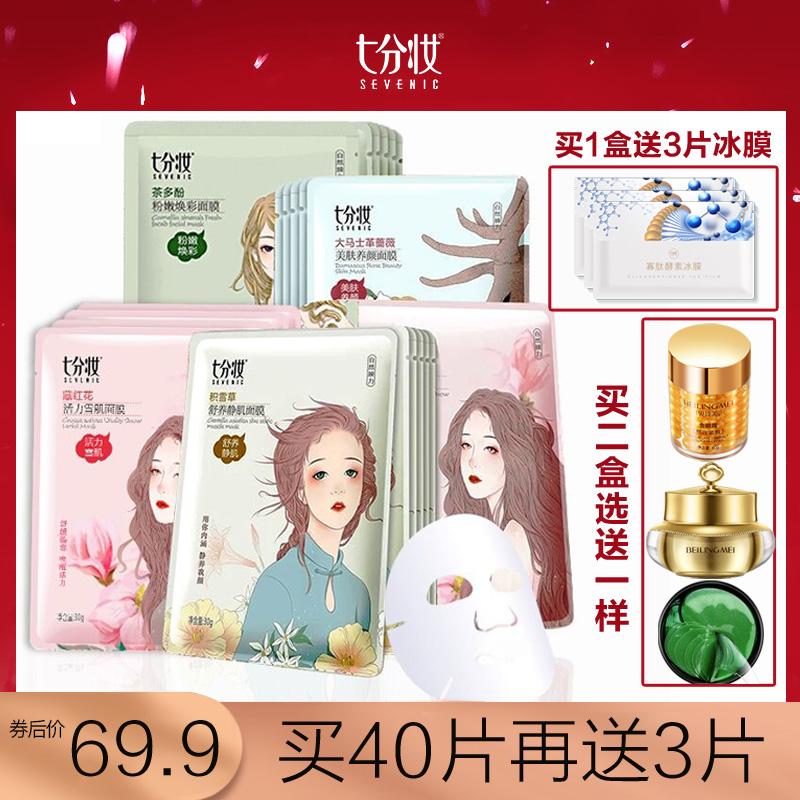 【40片】七分妆面膜玻尿酸蚕丝修护防敏补水保湿提亮肤色收缩毛孔69.9元