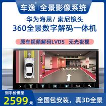 车逸360度全景倒车影像高清夜视盲区监测1080P行车记录仪停车监控