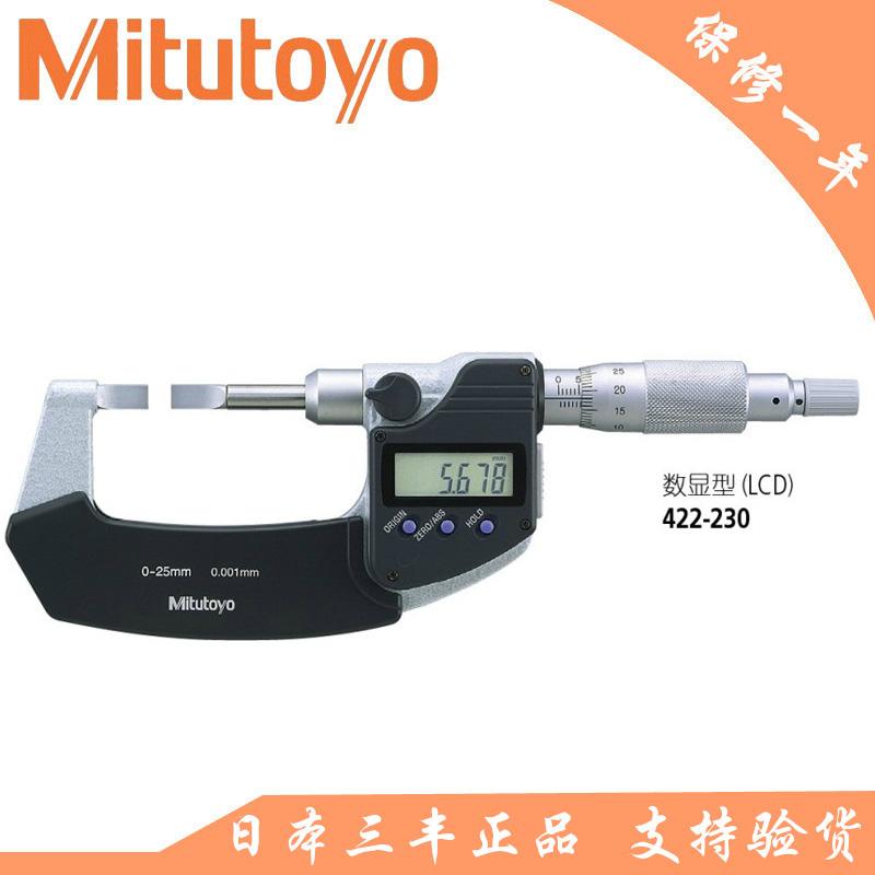 日本三丰Mitutoyo数显薄片外径千分尺422-230 0-25*0.001mm