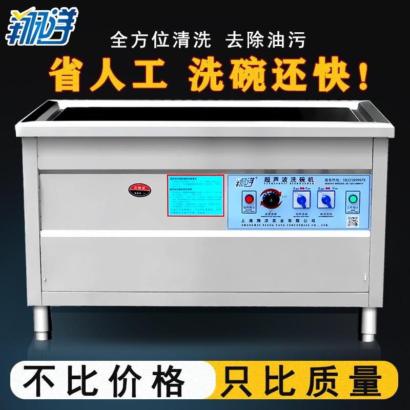 翔洋单槽自动刷碗机12-01新券