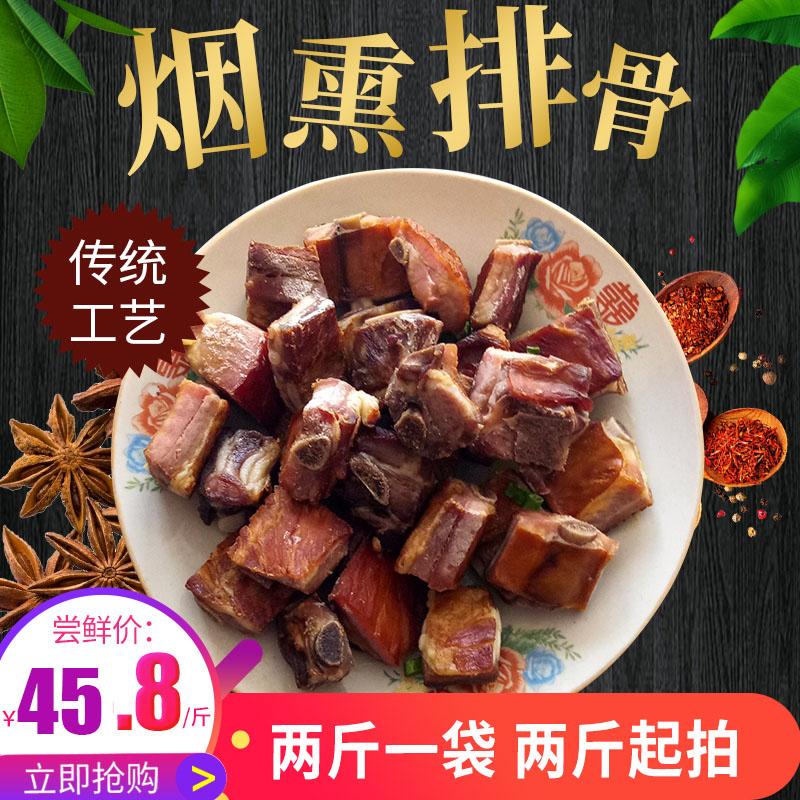 农家自制腊排骨 宜昌土特产 土猪肉烟熏肉川味腊肉干货正宗咸肉