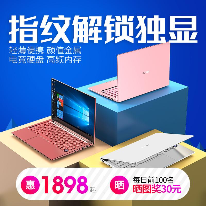 手提笔记本电脑游戏本办公用轻薄便携商务学生用2019女生款超薄