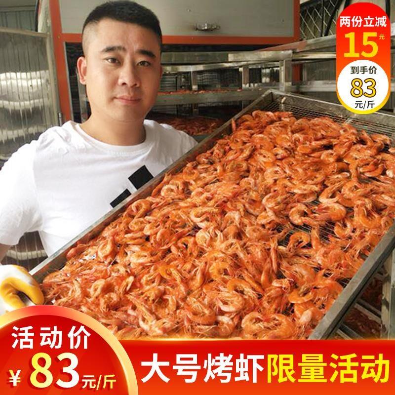 特级新货网红烤虾干即食虾干大对虾干海虾干货海鲜零食250g包邮