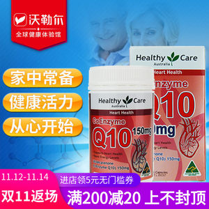 澳洲healthy care co q10hc软胶囊