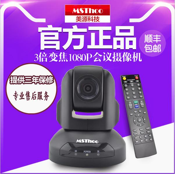 MSThoo прекрасный источник -1080P hd USB видео конференция камеры /3 время увеличить видео конференция камера машинально
