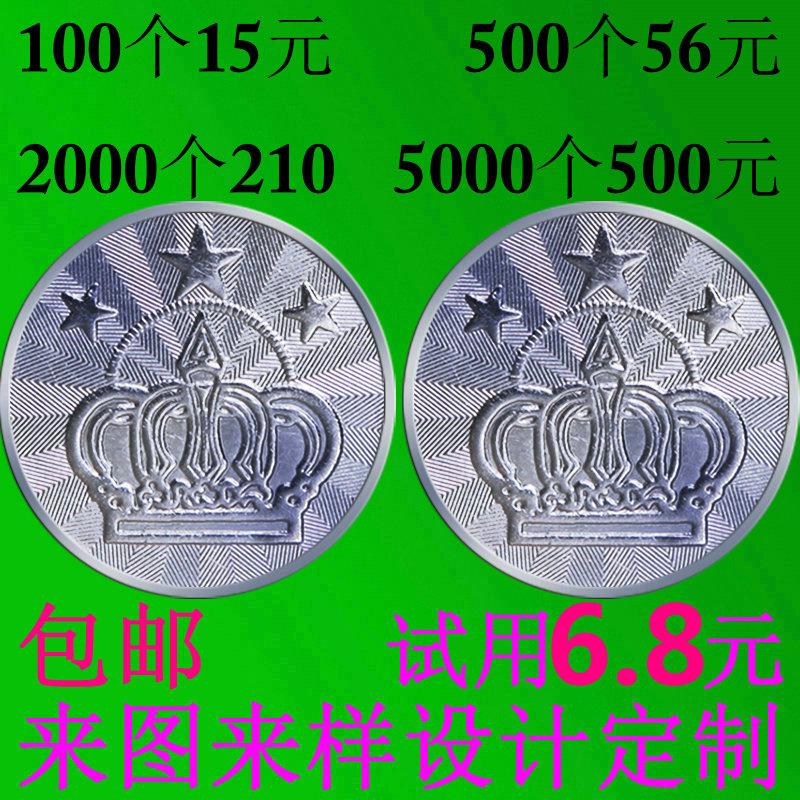 三星皇冠游戏币代币不锈钢硬币摇摇车老虎电玩娃娃机通用代币定制