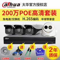 Dahua 2 million monitoring equipment set 2 4 6 8 Road Poe Network home HD Night vision camera Package