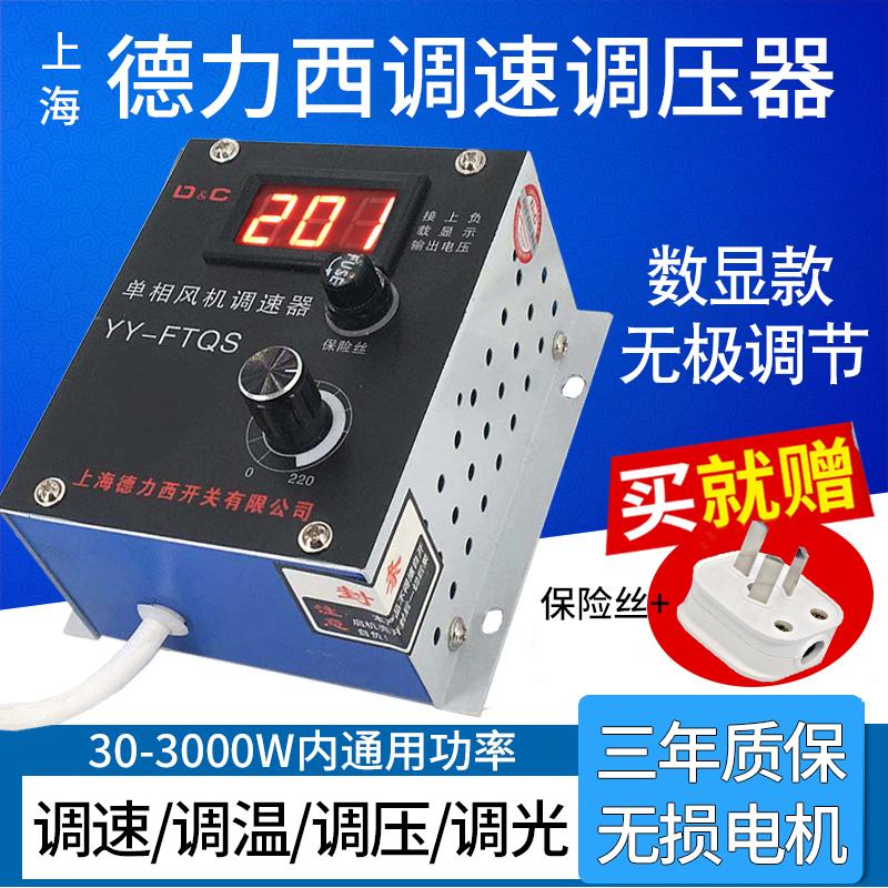 220V交流风机调速器排气扇吊扇角磨机无极变速开关电子调温调压