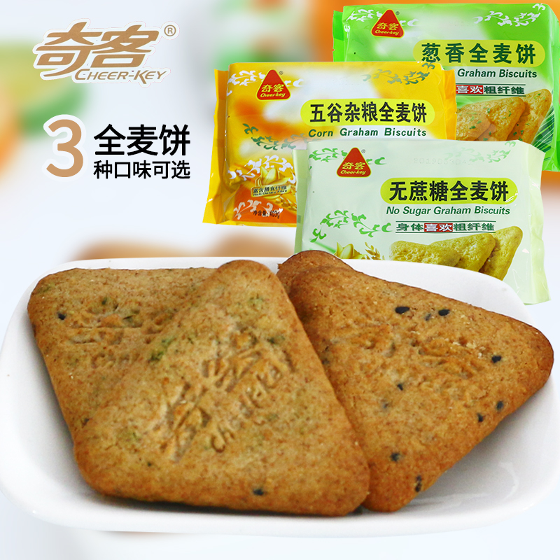 Qike whole wheat biscuits, chives, grains, Cereals, non sucrose snacks, substitute meal, independent small package, whole box breakfast of coarse grains