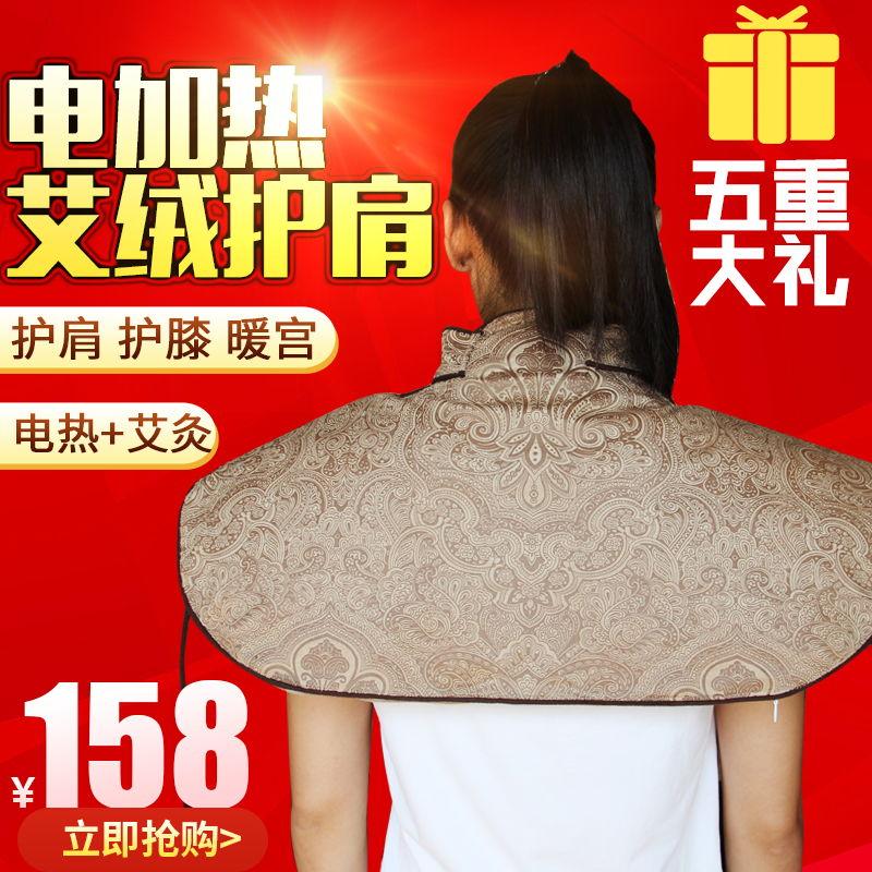 天天特价 电加热艾绒护肩艾草艾灸宝男女肩颈热敷包护颈披肩颈椎