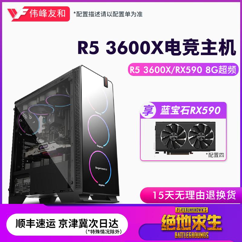 AMD 锐龙R5 3600X/RX590 RX580高配水冷电竞游戏型台式电脑主