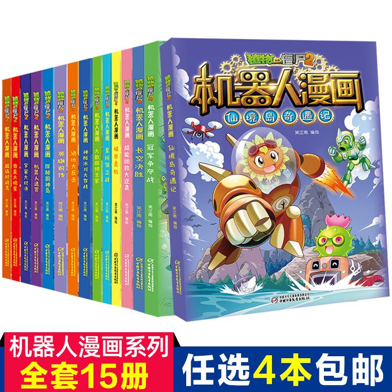 任选4册植物大战僵尸二机器人漫画书全套15册迷宫机器人仙境岛奇遇记解密人工智能未来科技儿童搞笑幽默冒险故事绘本2-5-6-7-8-9岁