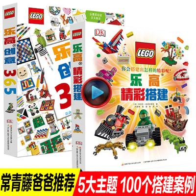 2册常青藤爸爸推荐dk乐高创意365精彩搭建男孩女孩原来可以这样么玩颠覆对lego思维与想象初学进阶者的实用创意手册益智游戏畅销书