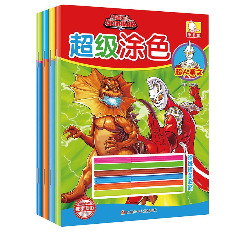 [东润图书专营店绘本,图画书]包邮4册正版书籍漫画图书奥特曼超级涂月销量164件仅售22元