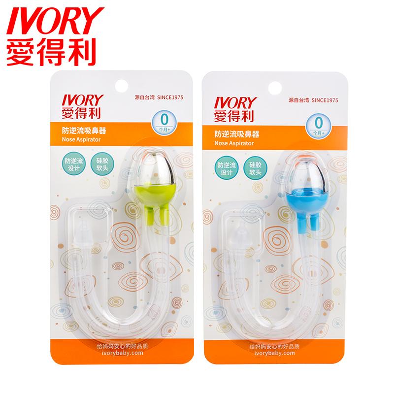 新品爱得利婴儿防逆流吸鼻器鼻腔清理器新生儿鼻屎鼻涕清洁F104