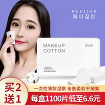 1100片化妝棉卸妝棉盒裝卸妝用臉部女薄款濕敷專用巾眼部唇部厚款