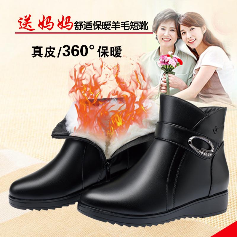 冬季真皮加厚羊毛短靴大棉妈妈大码保暖鞋防寒二棉女靴防滑雪地靴