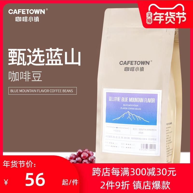 咖啡小镇蓝山风味咖啡豆新鲜烘焙美式手冲现磨纯黑意式咖啡粉454g