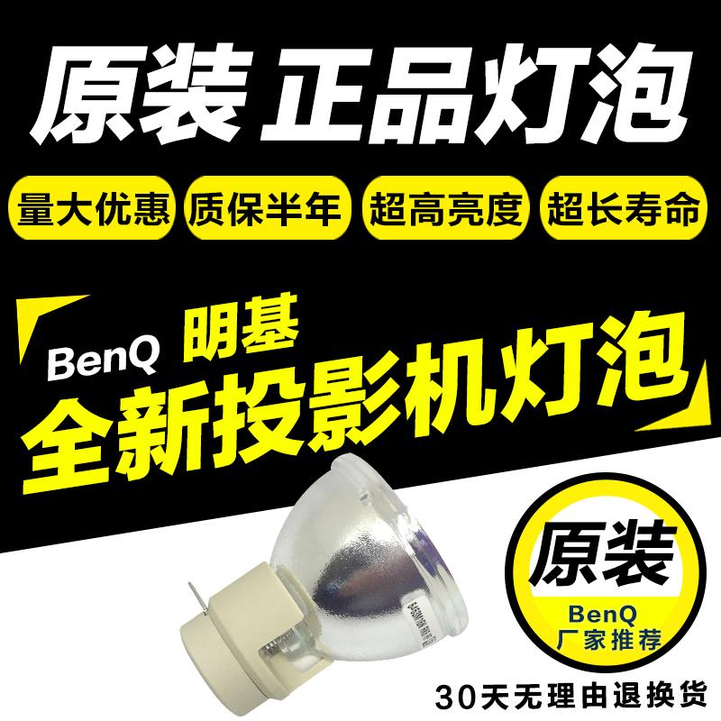 Следующий база (BenQ)W1070 + проекция машинально лампочка P-VIP 240/0.8 E20.9N