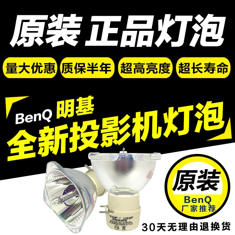 原装全新 明基MS510/MP622/MP615P/MS614投影机灯泡/投影仪灯泡
