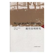 中国藏学 郑堆主编 9787521101676 藏传因明研究