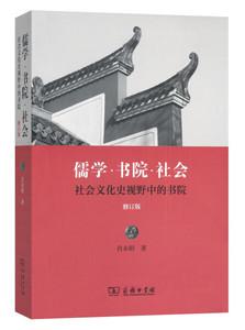 儒学·书院·社会:社会文化史视野中的书院 肖永明著 商务印书馆 9787100160933