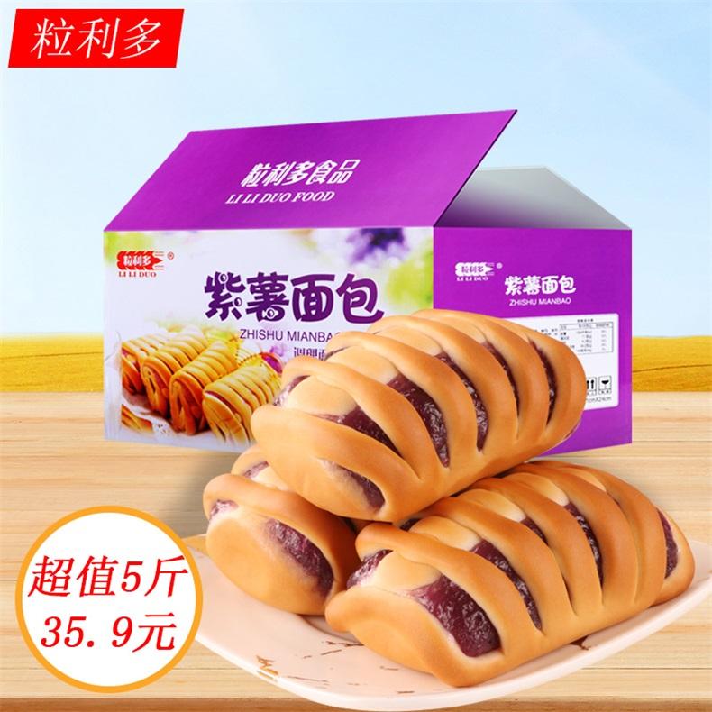 湖北可发货的紫薯面包整箱 早餐 紫薯糯米面包紫薯夹心面包整箱