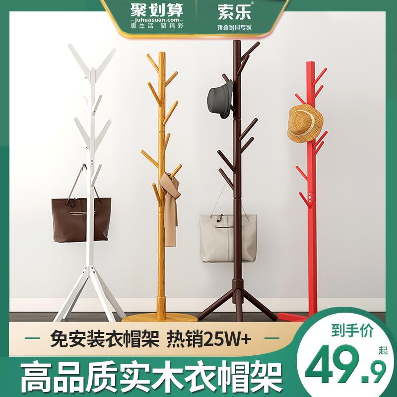 (用10元券)索乐衣帽架实木落地柜子简易置物架
