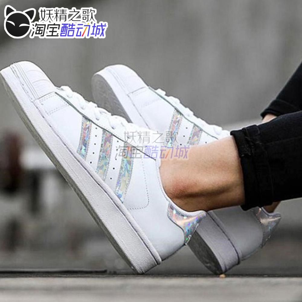 妖精之歌 阿迪达斯  三叶草 贝壳头 钻石镭射小白鞋 女鞋  F33889