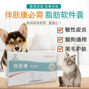 领3元券购买台湾伴肤康炎康必须脂肪酸软胶囊