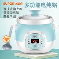 SUPOR/苏泊尔 DG15YC18迷你电炖锅煮粥煲汤锅白瓷炖锅1.5升