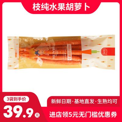 枝纯水果胡萝卜300g*3袋整根装新鲜宝宝辅食胡萝卜泥迷你脆甜新鲜
