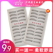 Buy 1 to send 1 Taiwanese pure handmade 217 cotton stalk false eyelashes supernatural dense simulated naked makeup