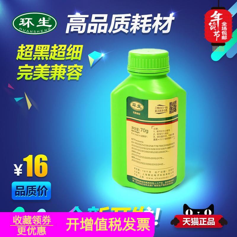 环生适用松下墨粉KX-FAD416CN碳粉KX-MB2038CN MB2033硒鼓加墨粉