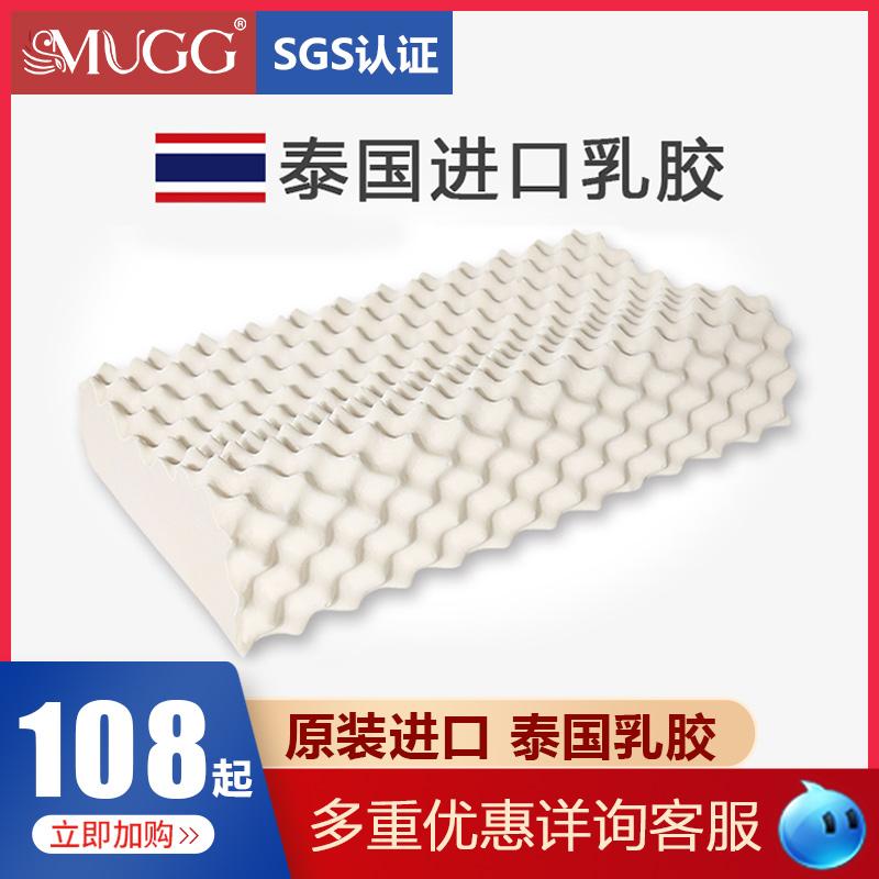 MUGG/木格格泰国天然乳胶橡胶枕头护颈椎枕芯一对装单双人家用满345.00元可用207元优惠券