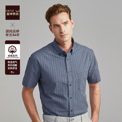 Fushen Plaid Shirt Men's Summer Short Sleeve Slim Youth Non-iron Cotton Casual Clothes Thin Section Mature Father's Wear